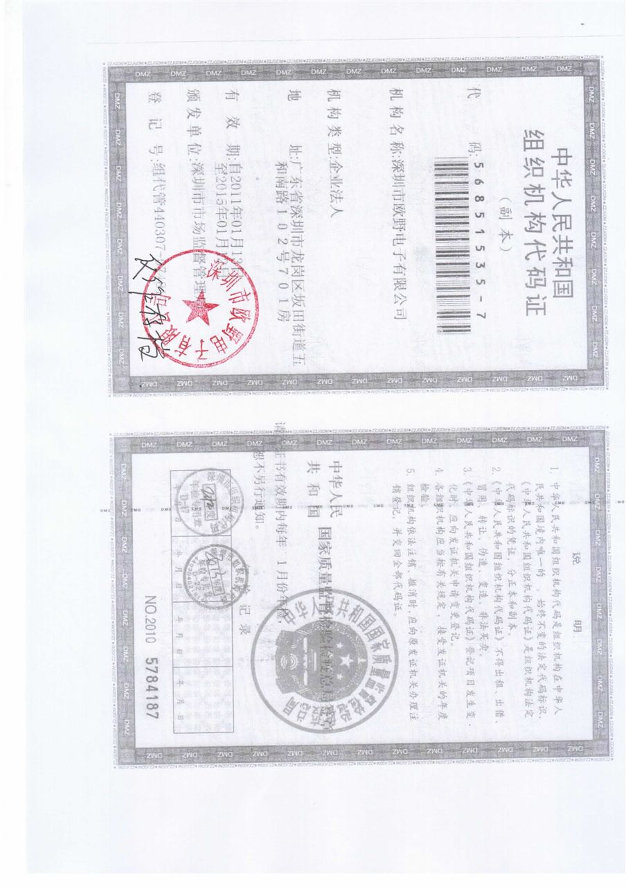 深圳市欧野电子有限公司