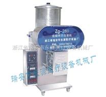 ZG-280型中藥煎藥機