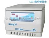 湘仪|高速冷冻离心机|H1650R|转速|台式|价格