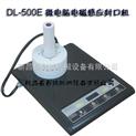 DGYF-500-手持感应封口机