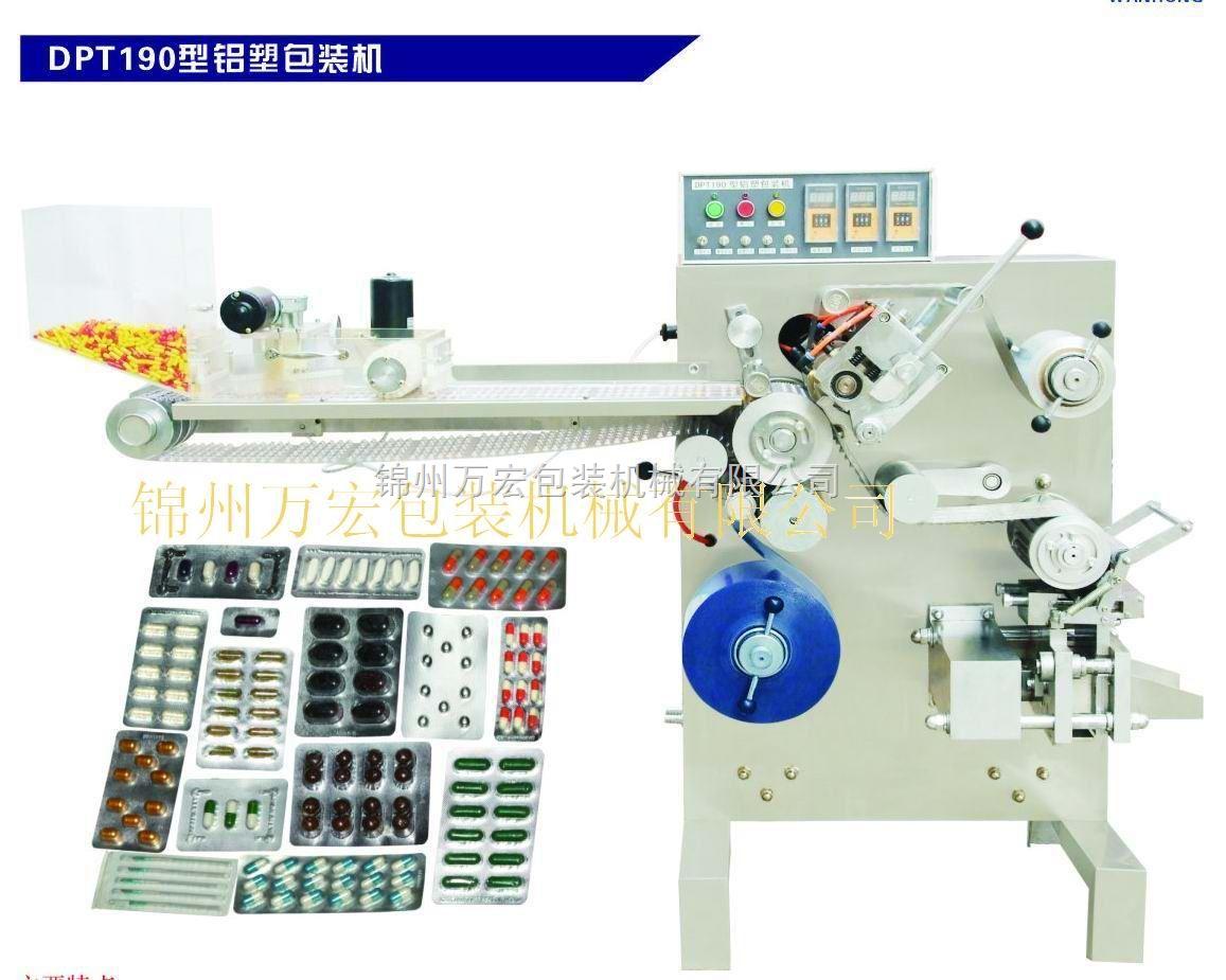 DPT190型-新疆葡萄干铝塑包装机 奶片包装机