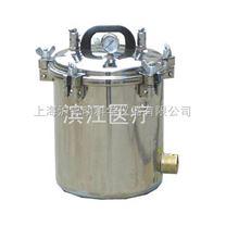 手提式压力蒸汽灭菌器 YX-12LM煤电两用蒸汽灭菌器
