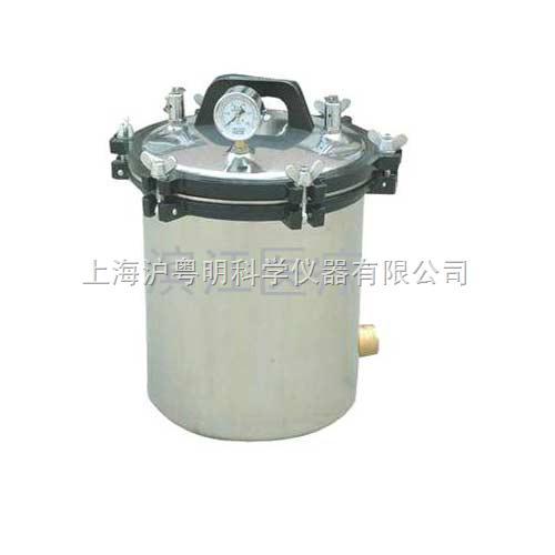 江阴滨江不锈钢蒸汽消毒器 YX-18LM手提式压力蒸汽灭菌器