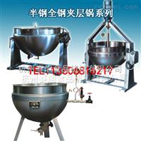 浙江夹层锅,电热夹层锅,全钢夹层锅