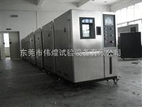 2250L恒温恒湿箱/恒温恒湿试验箱/恒温恒湿槽