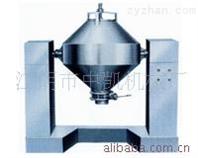 双锥回转式真空干燥机