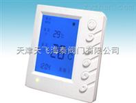 采暖型溫控器
