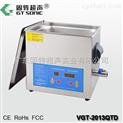 固特超聲VGT-2013QTD數控超聲波清洗機