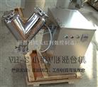 VH-8V-小型干粉攪拌機|小型攪拌機