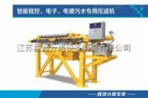 隔膜式压滤机-电镀污水用厢式拉板压滤机-厢式手动拉板板框压滤机