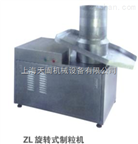 ZP250型旋轉式制粒機