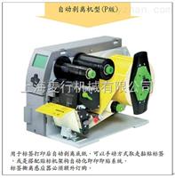 上海贴标机|不干胶贴标机|打印贴标机|及时打印贴标机