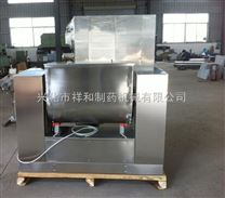 祥和槽型混合機 干粉攪拌機(符合GMP)