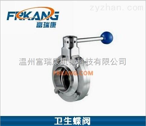 FRKANG富瑞康/卫生级焊接式蝶阀