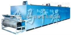 带式干燥机快速闪蒸干燥机
