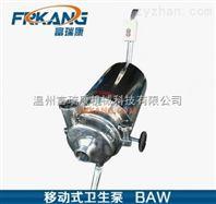 富瑞康移动式卫生泵