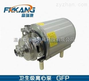 富瑞康GFP系列卫生级离心泵