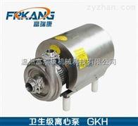 GKH系列衛生級離心泵