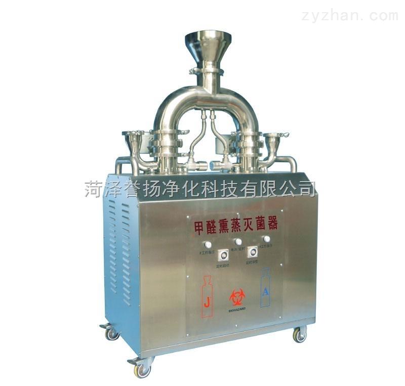 JA-30LY型全自动甲醛熏蒸灭菌器