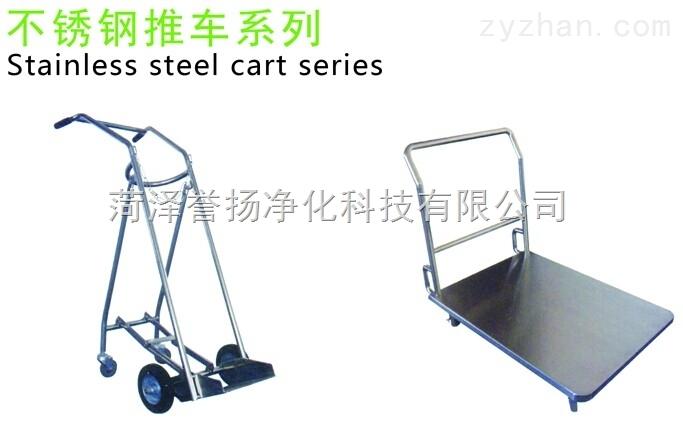 推车,不锈钢推车,洁净室专用推车