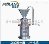 JM-L型卫生型立式胶体磨价格