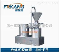 富瑞康JM-FB系列卫生级分体式胶体磨
