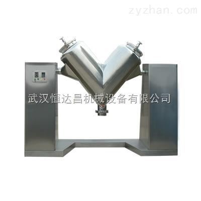 武汉V型混合机