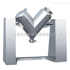 V型上海天和V型高效混合机