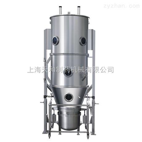 上海天和FL系列沸腾制粒干燥机