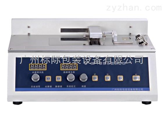 塑料薄膜摩擦系数测定仪价格