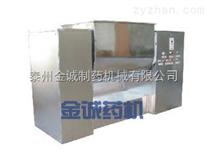 臥式槽型混合機
