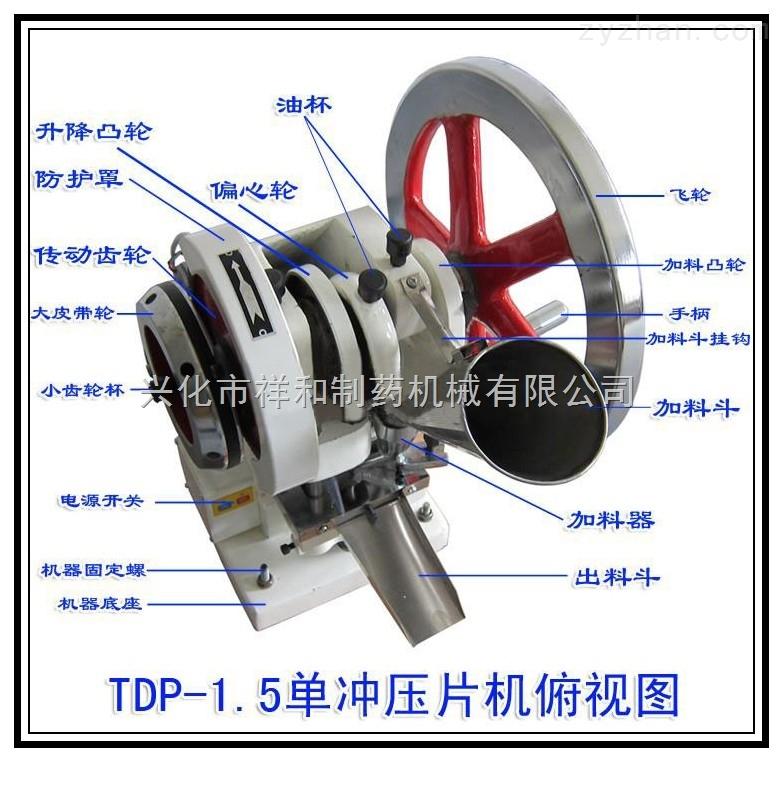 TDP单冲压片机|小型实验室压片机|制片机