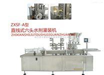 直線式六頭水劑灌裝機