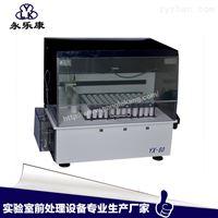 专业生产  全自动式消解器YX-60