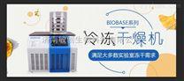 小型真空冷凍干燥機、實驗室真空冷凍干燥機廠家直銷