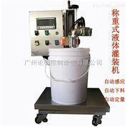液体灌装机  定量灌装机 称重式液体分装机