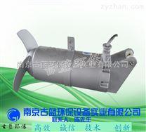 潛水攪拌機QJB3/8-400 沖壓式不銹鋼攪拌機 可開票