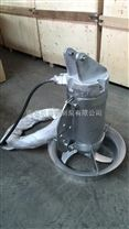 沖壓式潛水攪拌機QJB0.37/4-220/3-980 南京污水處理攪拌機