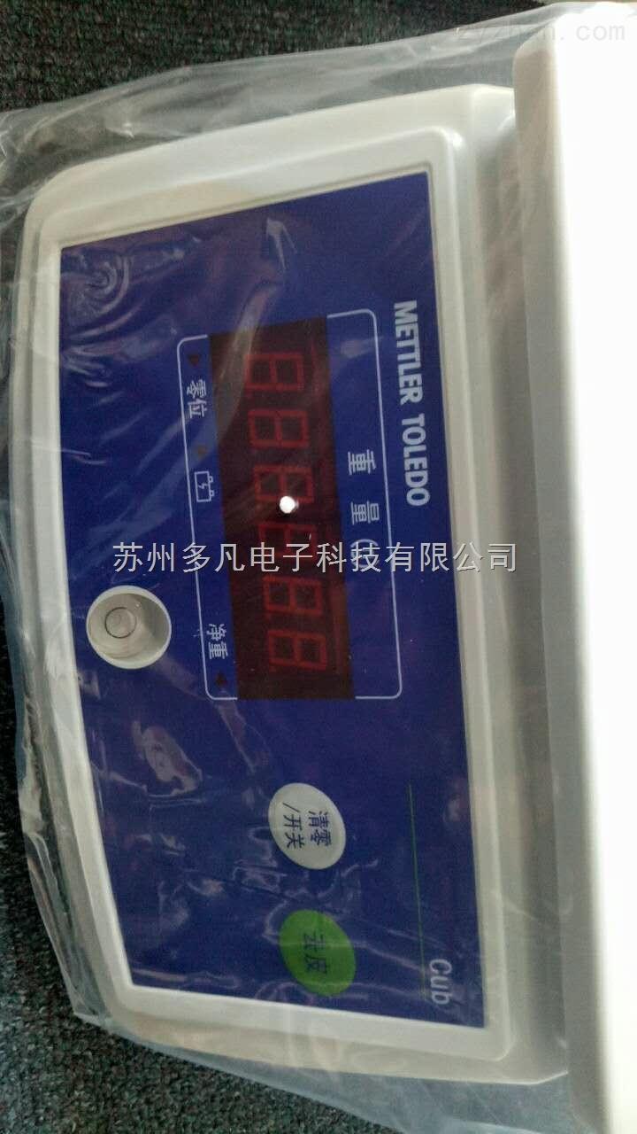 梅特勒托利多cub食品防潮电子计重秤3kg/7.5千克/15kg/30kg防水秤
