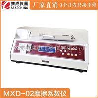 MXD-02摩擦系数如何测