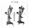 JKC-100L型敞口包装机系列