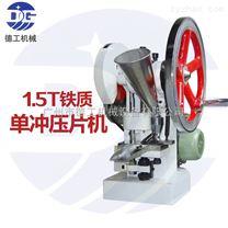 广州供应实验室单冲压片机