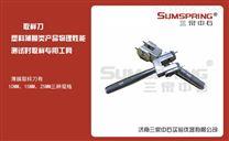條形取樣刀/薄膜取樣器生產廠家