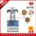 真空冷凍干燥機 鄭州科達FD-1型冷凍干燥機