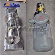 溫州廠家專業制造防爆管線式乳化機 乳化剪切混合機廠家