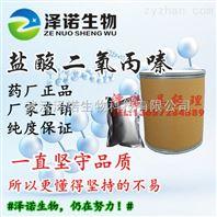 厂家现货 盐酸二氧丙嗪原料药 CAS:13754-56-8 含量:≥99.0% 高纯度原料粉