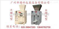 广州粉体定量包装机