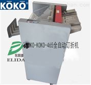 惠州印刷厂小册子全自动打钉折纸机