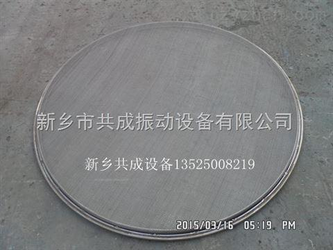 不锈钢振动筛专用子母网架|共成筛网网架
