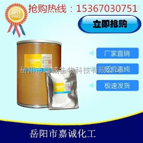 5-硝基愈创木酚|促生长原料厂家